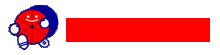 赤帽三洋運輸